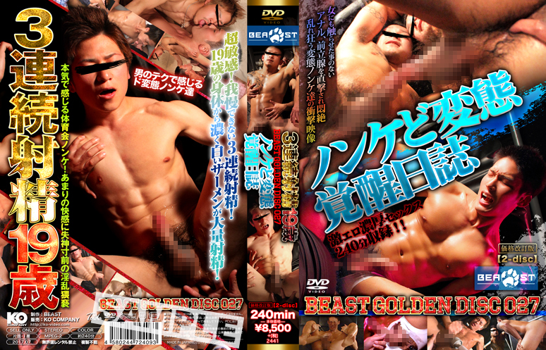 BEAST GOLDEN DISC 027 ( STRAIGHT GUYS' RAVING CRAZ & 3 LOADS IN A ROW!