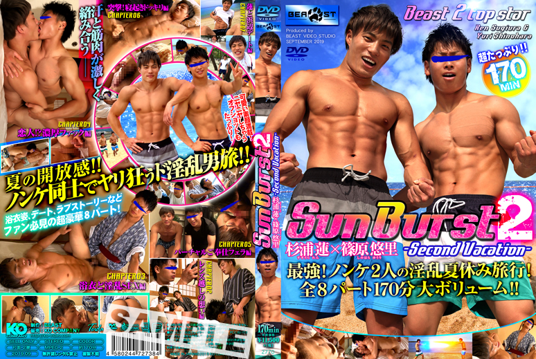 SUN BURST 2 -Second Vacation-