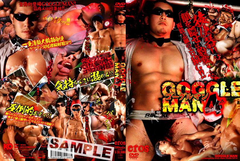 Eros Goggle Man 4