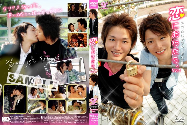恋におちたら。 DVD-BOX アユムとタツヤ、永久に…  画像を拡大 商品発売日: 2008/
