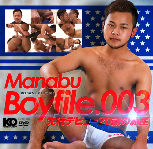 Boy File 003 MANABU