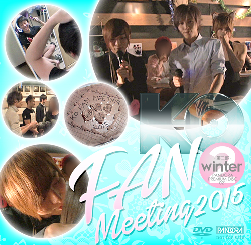 KO FAN MEETING 2015 WINTER 第二部