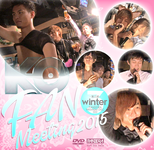 KO FAN MEETING 2015 WINTER 第三部