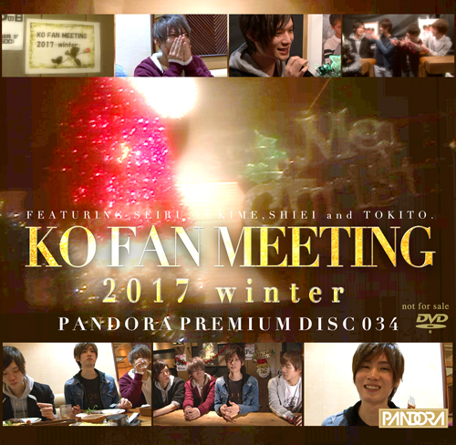 KO FAN MEETING 2017 WINTER