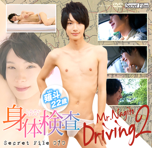 Secret File 070 身・体・検・査 薙斗編&Driving Mr.Nagito2