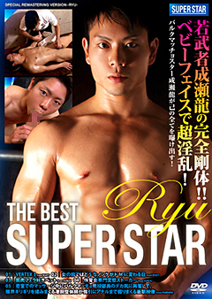 THE BEST SUPER STAR -成瀬龍-