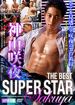 THE BEST SUPER STAR 神山咲夜