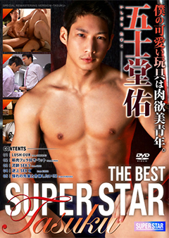 THE BEST SUPER STAR -五士堂 祐-