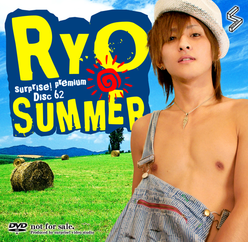 SURPRISE PREMIUM DISC 062 RYO SUMMER