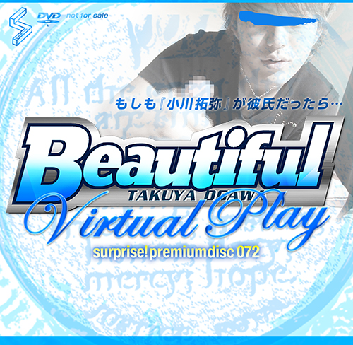 S.P.D. 072 Beautiful-Virtual Play-