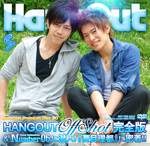 surprise! Premium DISC 080 Hang Out Off Shot 完全版 & 夏目理都に密着!