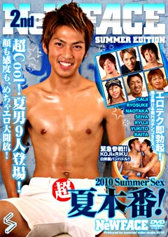 NEW FACE 2 -SUMMER EDITION-